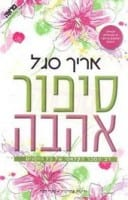 Erich Segal - Love Story Israeli Book Cover